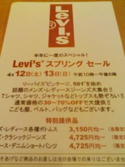 Levis_sale