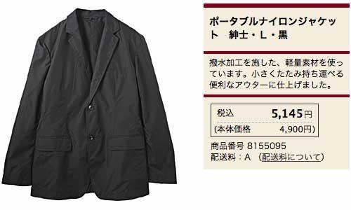 Muji_jacket